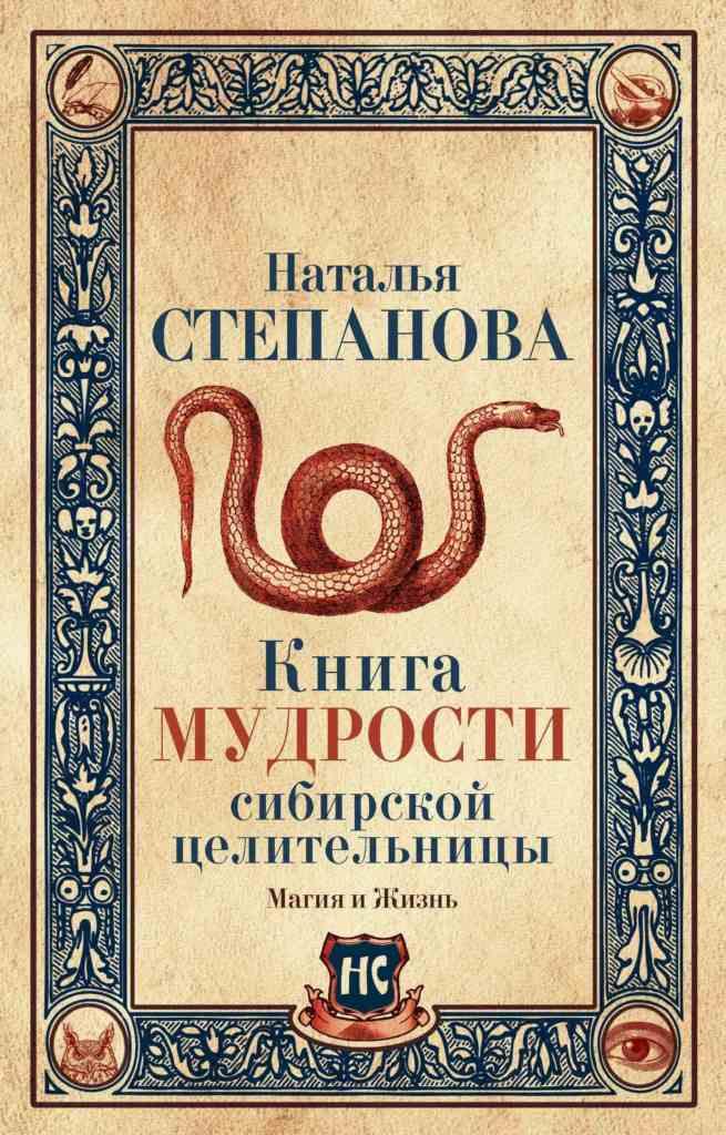 Н. И. Степанова Книга мудрости сибирской целительницы