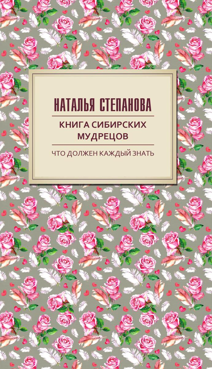 Н. И. Степанова Книга сибирских мудрецов. Советы пожилым