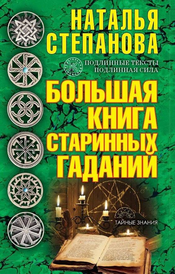 Н. И. Степанова Большая книга старинных гаданий