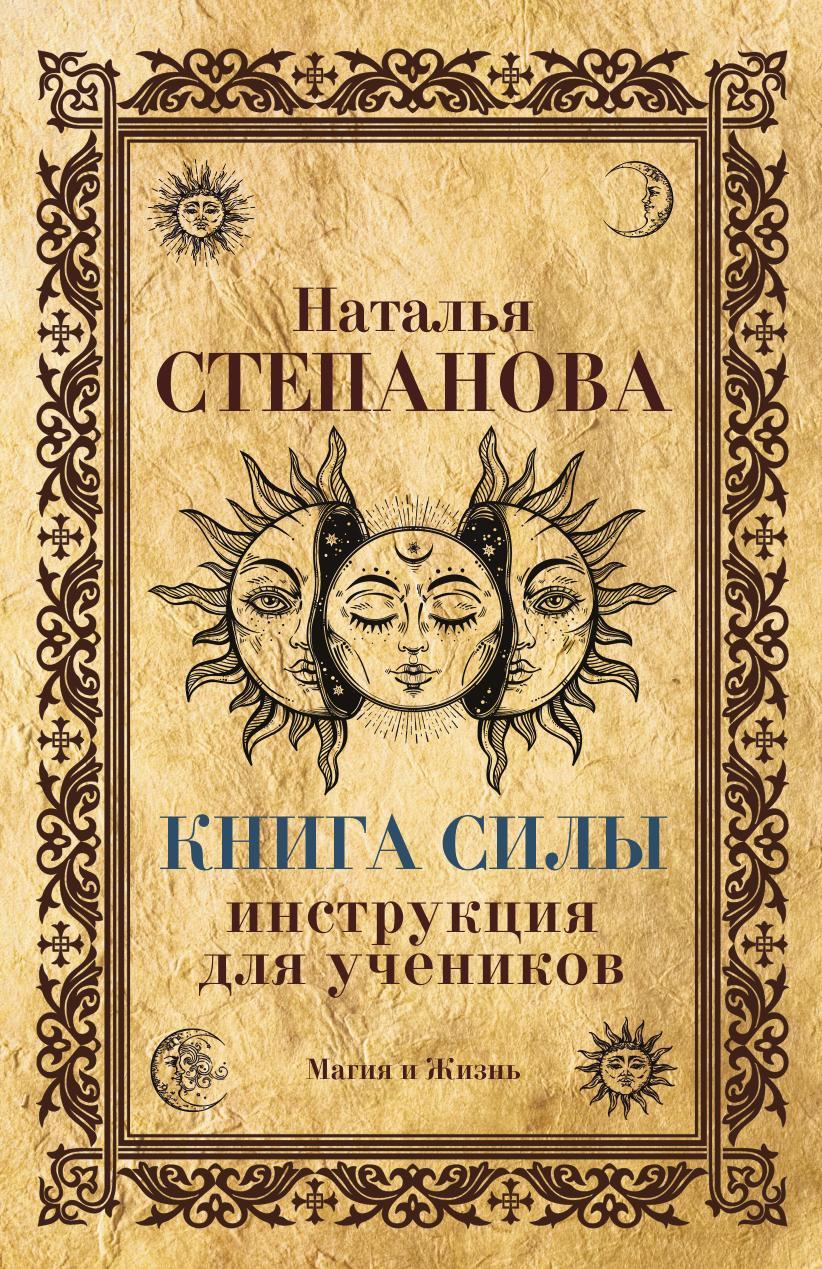Н. И. Степанова Книга Силы. Инструкция для учеников