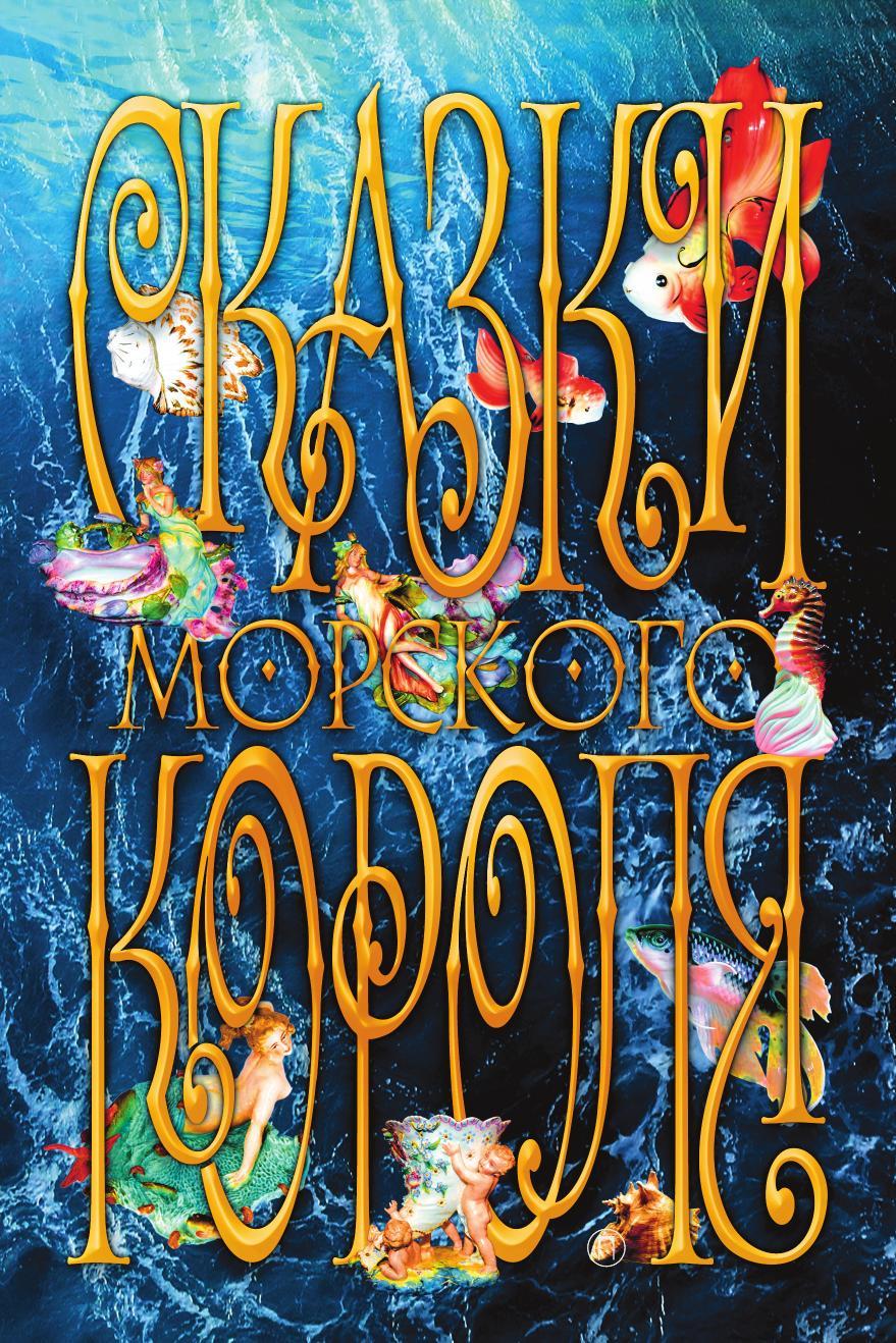 Сакариас Топелиус Сказки морского короля топелиус с сказки горного короля