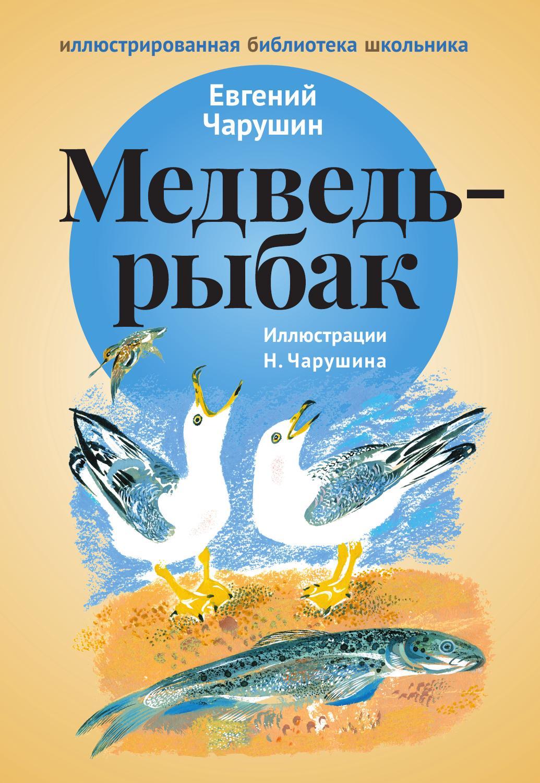 Евгений Чарушин Медведь-рыбак рисуем зверей уроки никиты чарушина выпуск 2