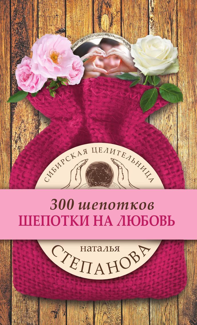 Н. И. Степанова Шепотки на любовь