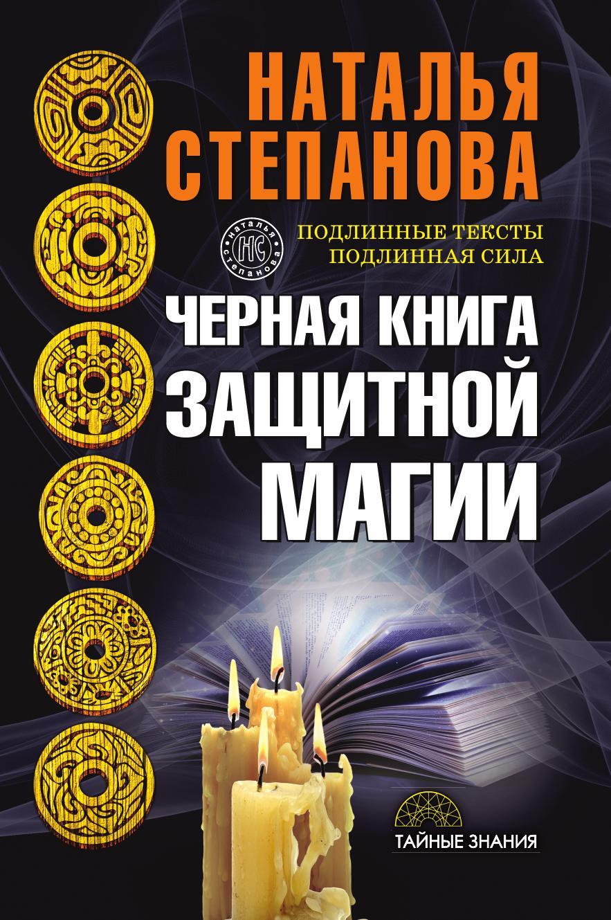 Н. И. Степанова Черная книга защитной магии