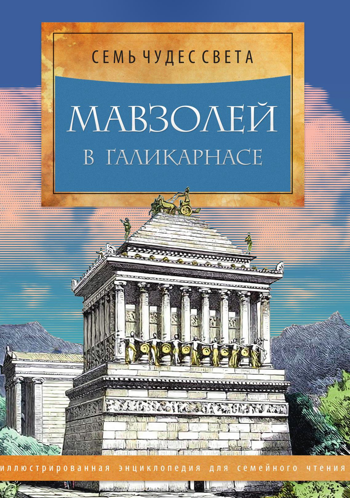 Марьяна Романова Мавзолей в Галикарнасе атлас чудес света выдающиеся архитектурные сооружения и памятники всех времен и народов