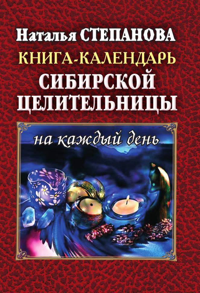 Наталья Степанова Книга - календарь сибирской целительницы на