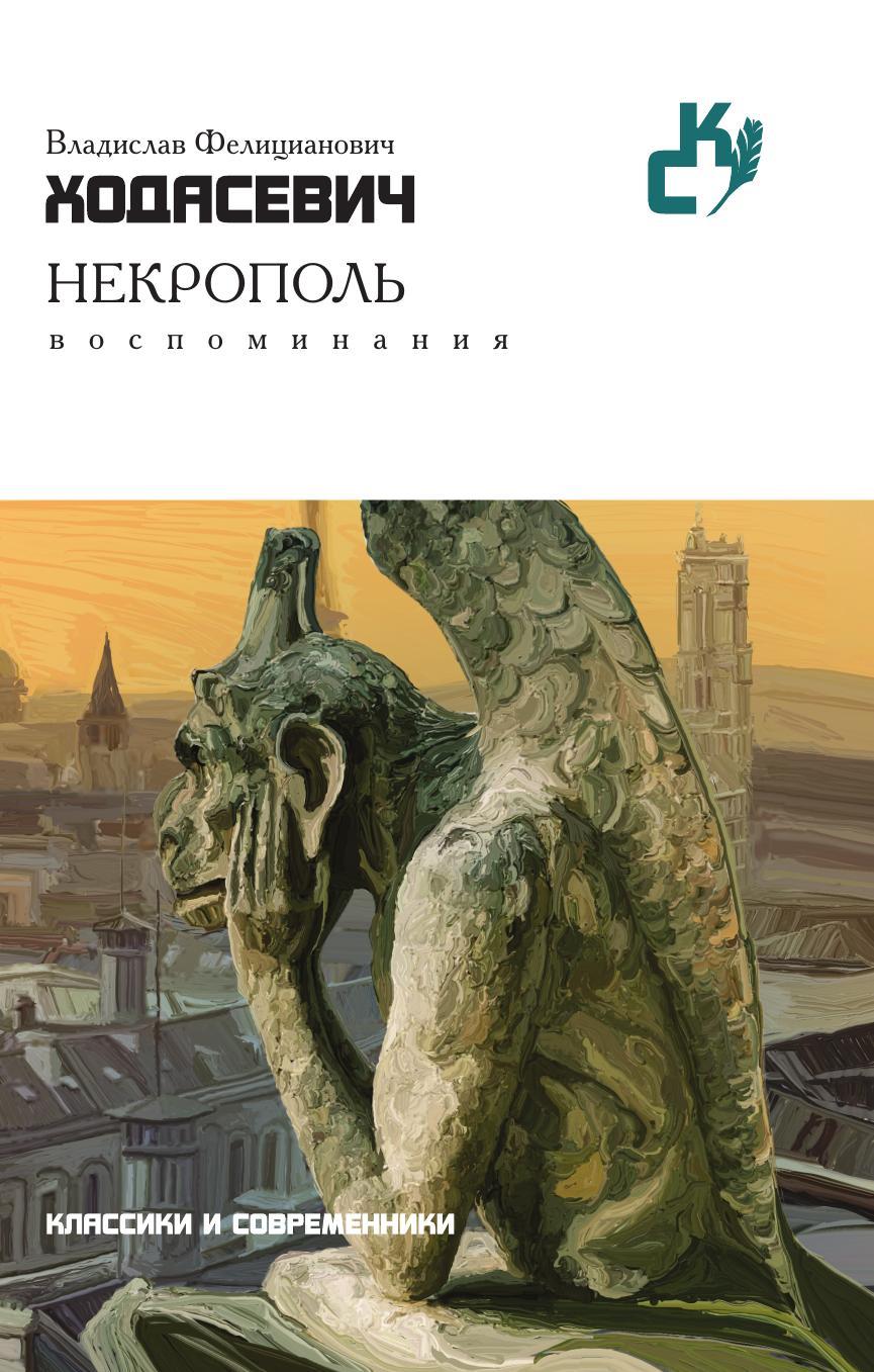 Владислав Ходасевич Некрополь