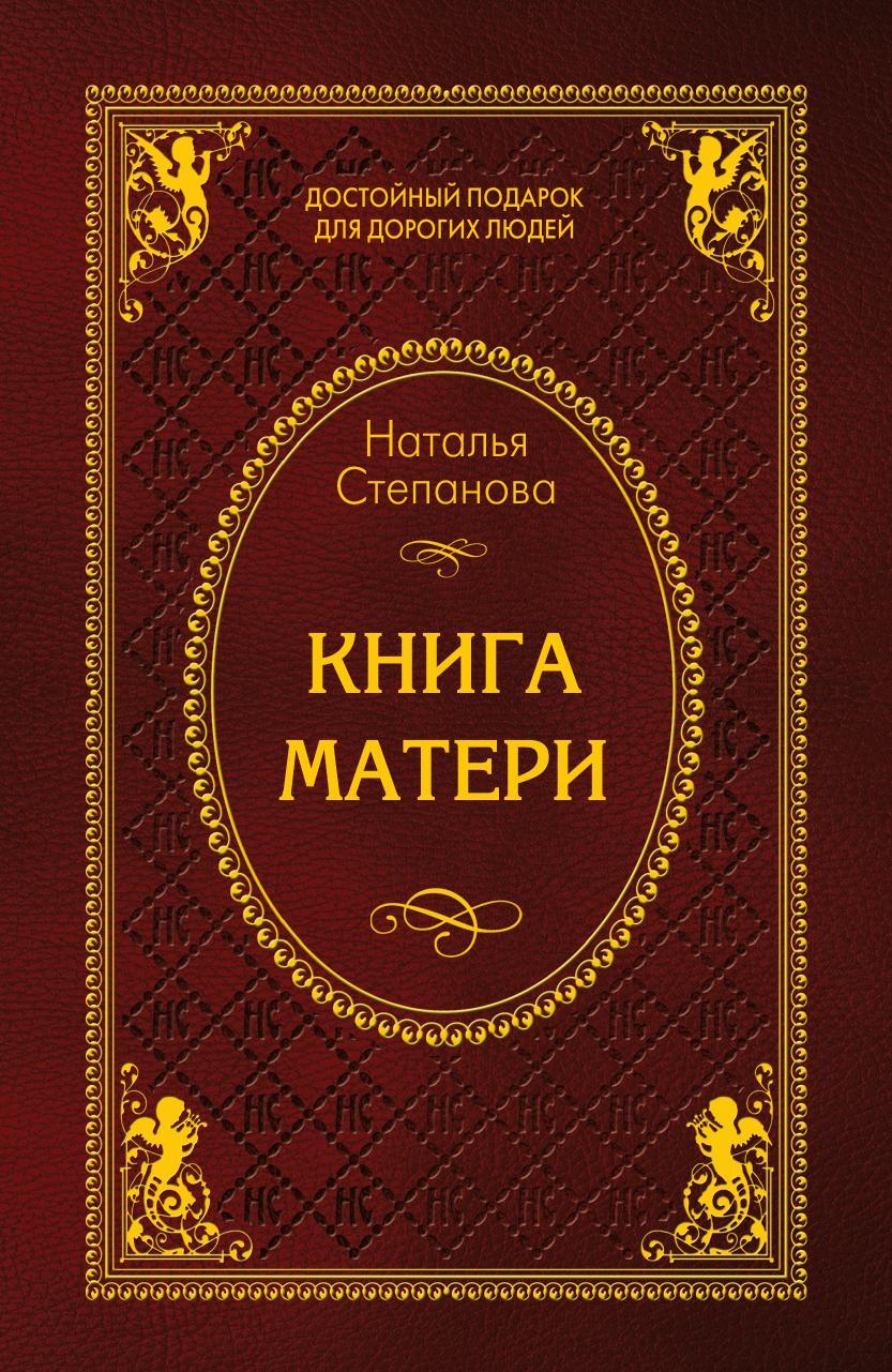 Степанова Н.И. Книга матери