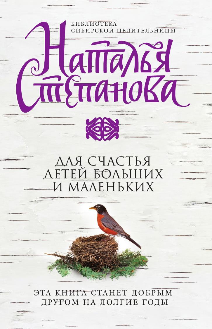 Фото - Степанова Н.И. Для счастья детей больших и маленьких и п бабин напитки для больших и маленьких