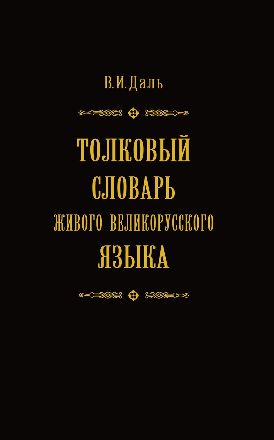 Владимир Иванович Даль Толковый словарь живого великорусского языка в 4 томах. Том 1 цена