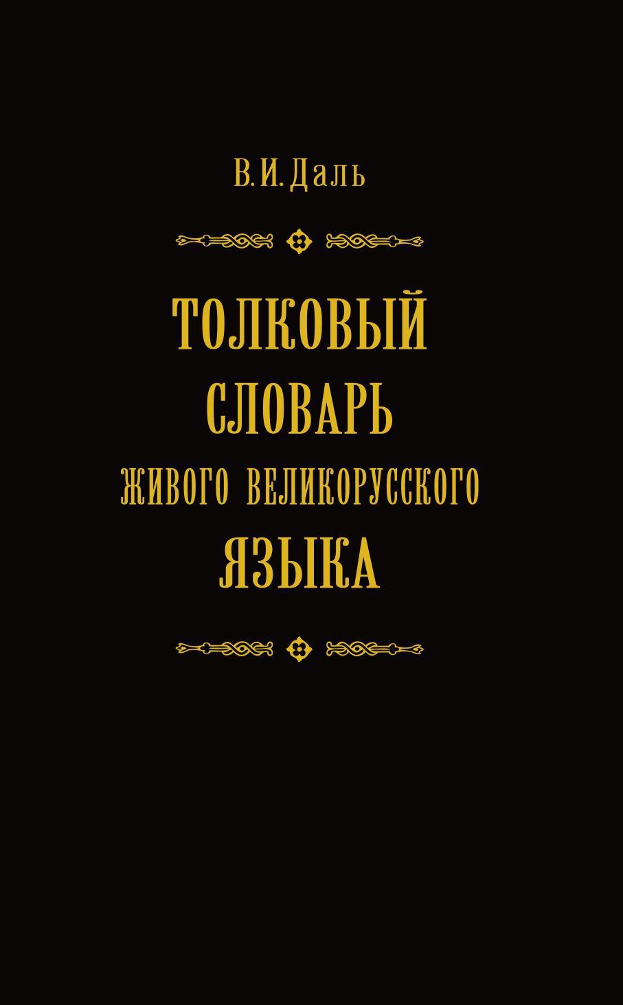 Владимир Иванович Даль Толковый словарь живого великорусского языка в 4 томах. Том 2 цена
