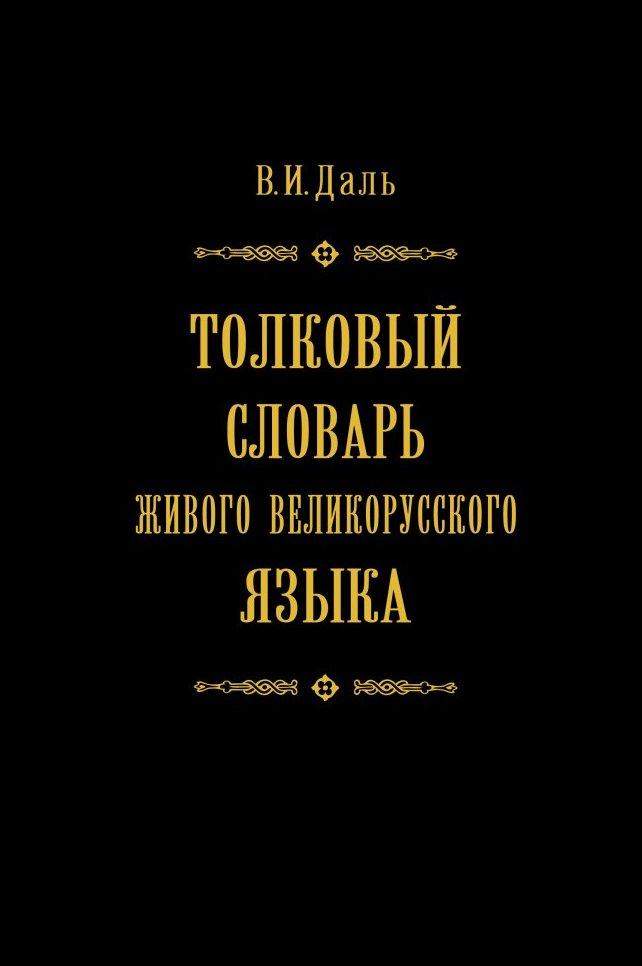 Владимир Иванович Даль Толковый словарь живого великорусского языка в 4 томах. Том 3 цена
