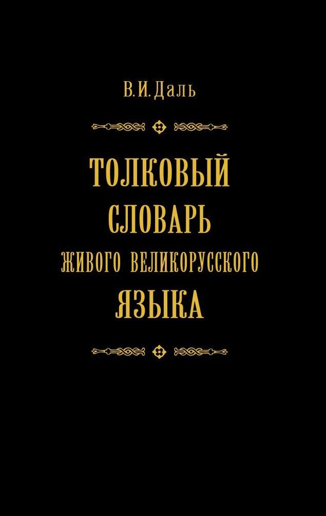Владимир Иванович Даль Толковый словарь живого великорусского языка в 4 томах. Том 4 цена