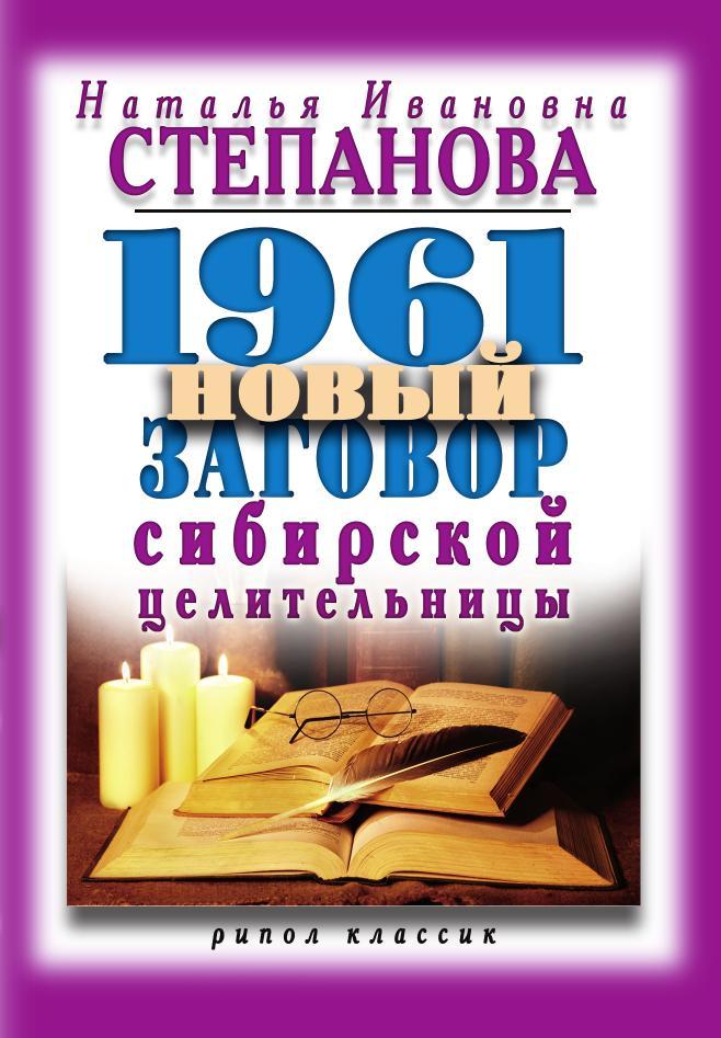 Наталья Степанова 1961 новый заговор сибирской целительницы
