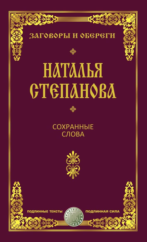 Наталья Степанова Сохранные слова
