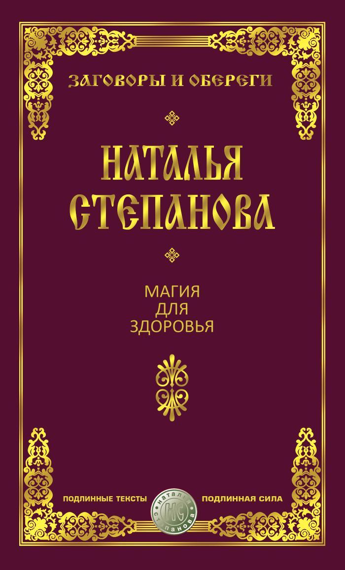 Наталья Степанова Магия для здоровья