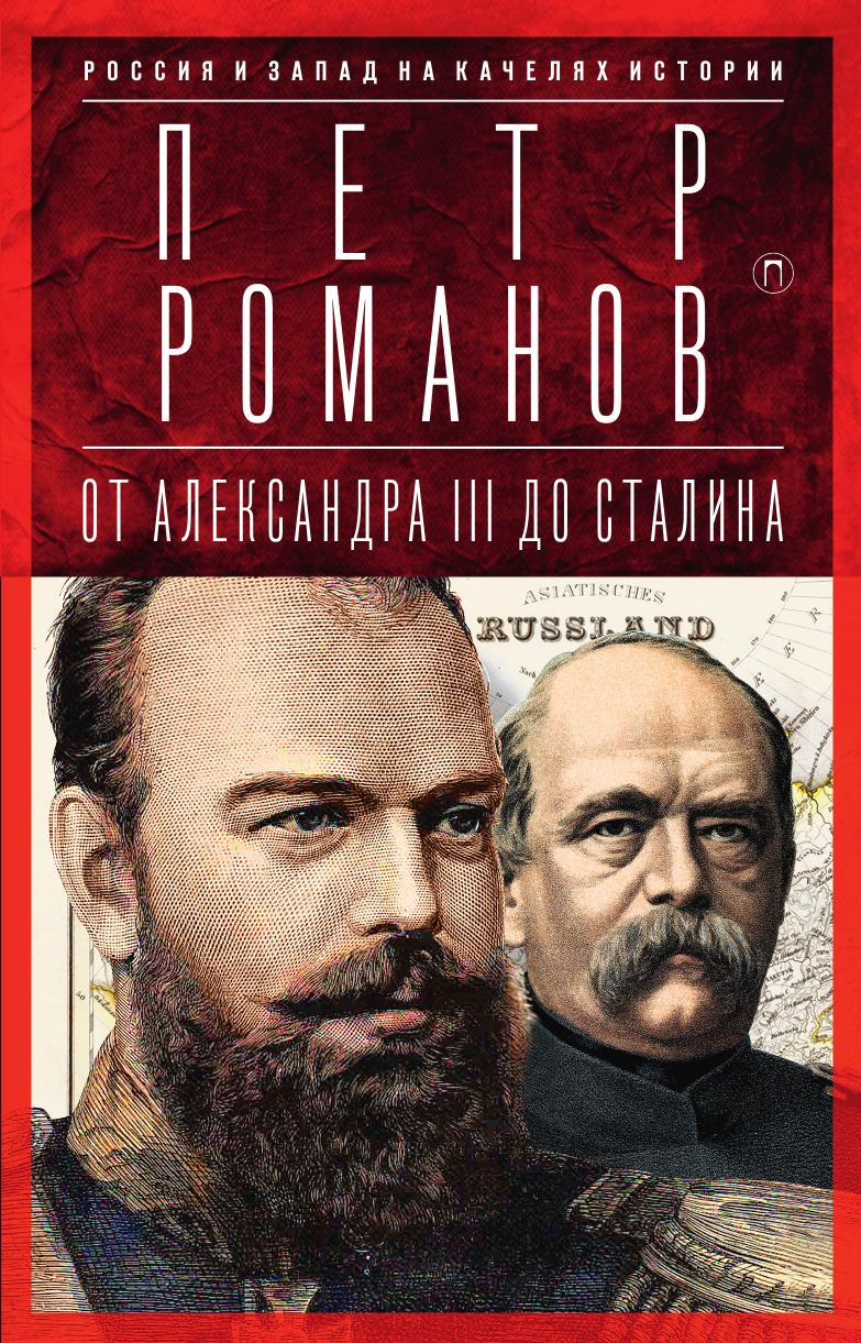 Петр Романов Россия и Запад на качелях истории: От Александра III до Сталина цена 2017