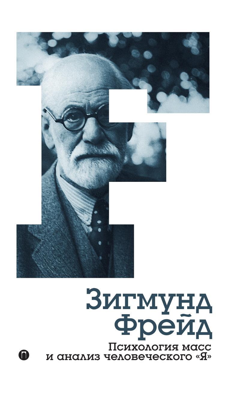 Зигмунд Фрейд Психология масс и анализ человеческого .Я.. Том 4