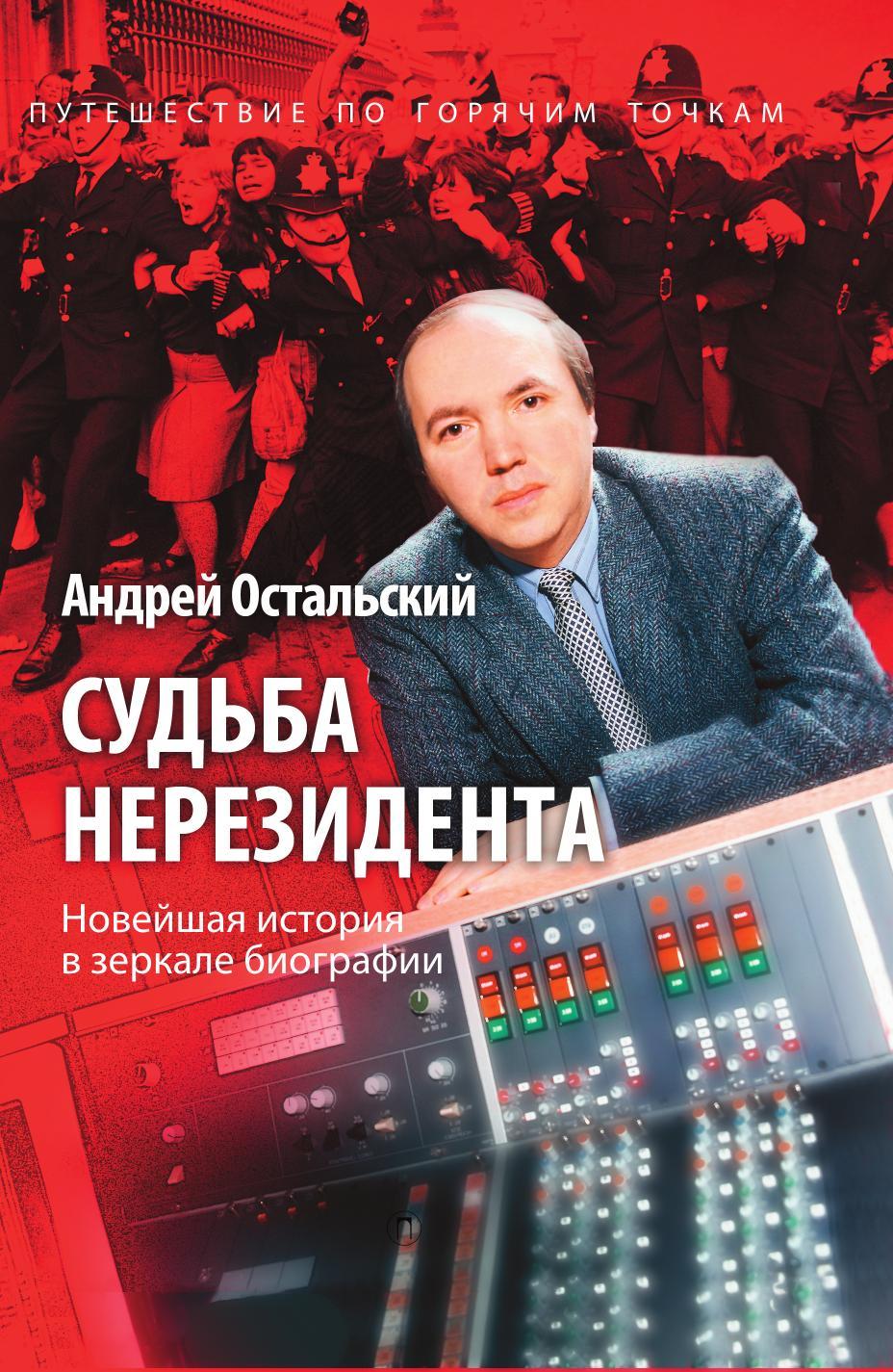 Андрей Остальский Судьба нерезидента