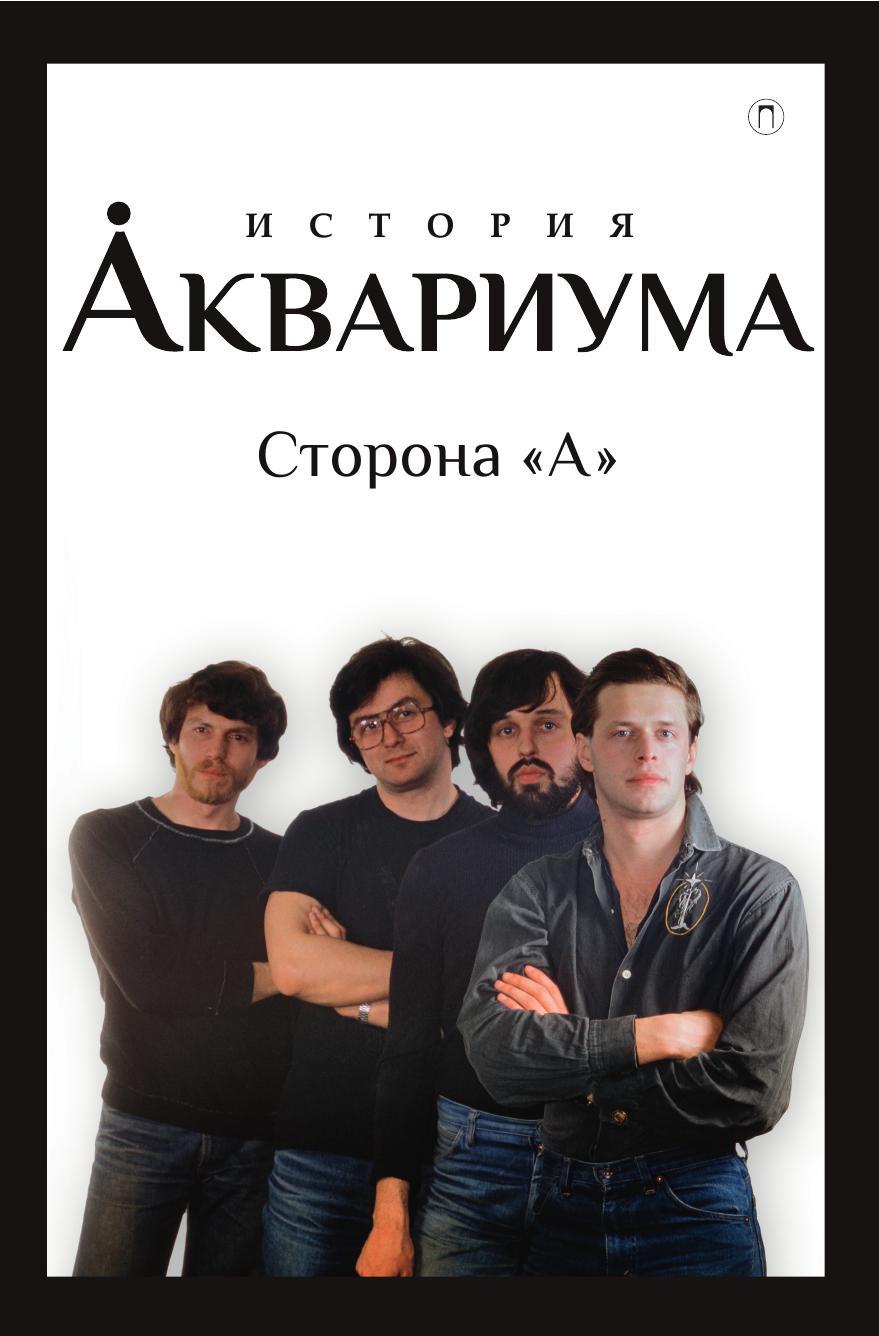 В. Гаккель, А. Романов История Аквариума
