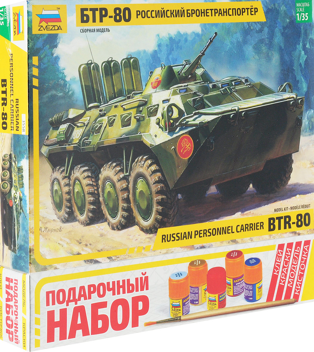 """Российский бронетранспортер """"БТР-80"""". Сборная коллекционная модель"""