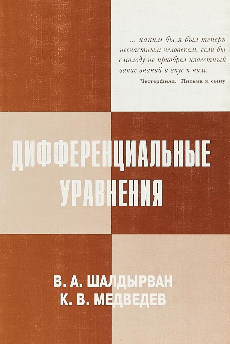 В. А. Шалдырван, К. В. Медведнев Дифференциальные уравнения цена