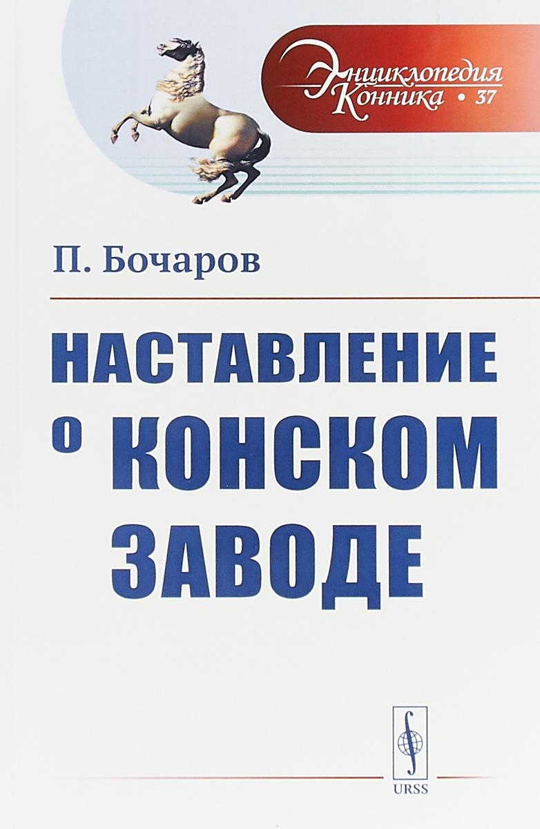 П. Бочаров Наставление о конском заводе