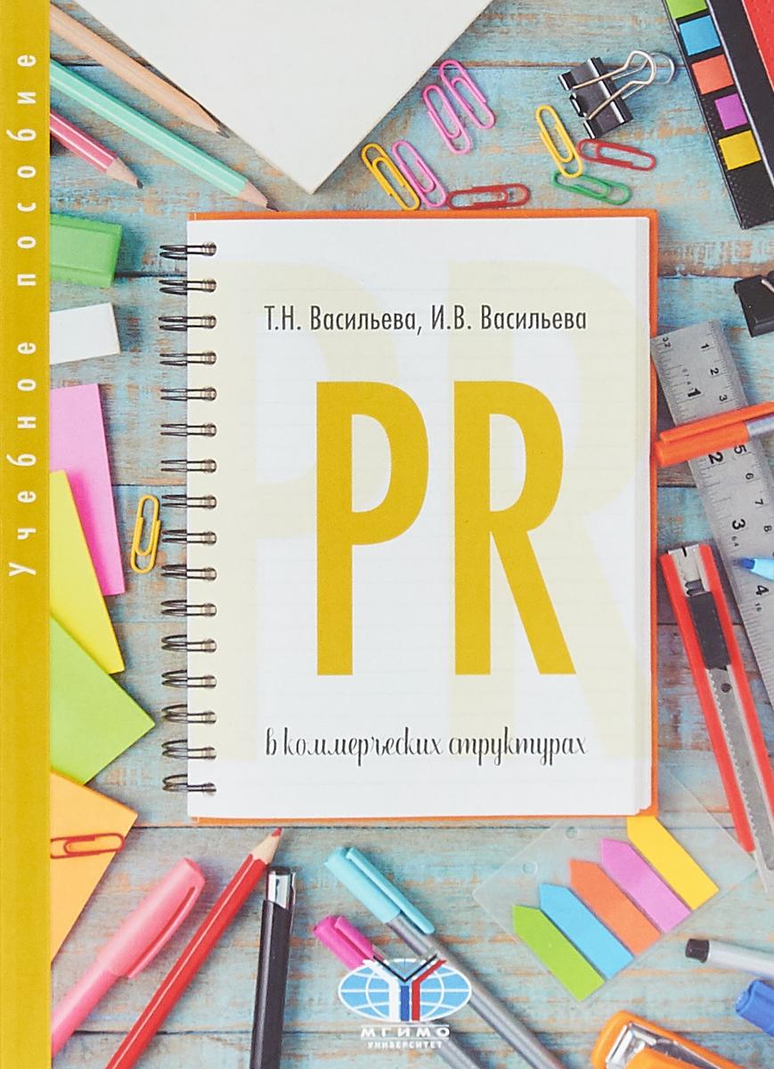 Т. Н. Васильева, И. В. Васильева PR в коммерческих структурах с марков pr в россии больше чем pr технологии и версии