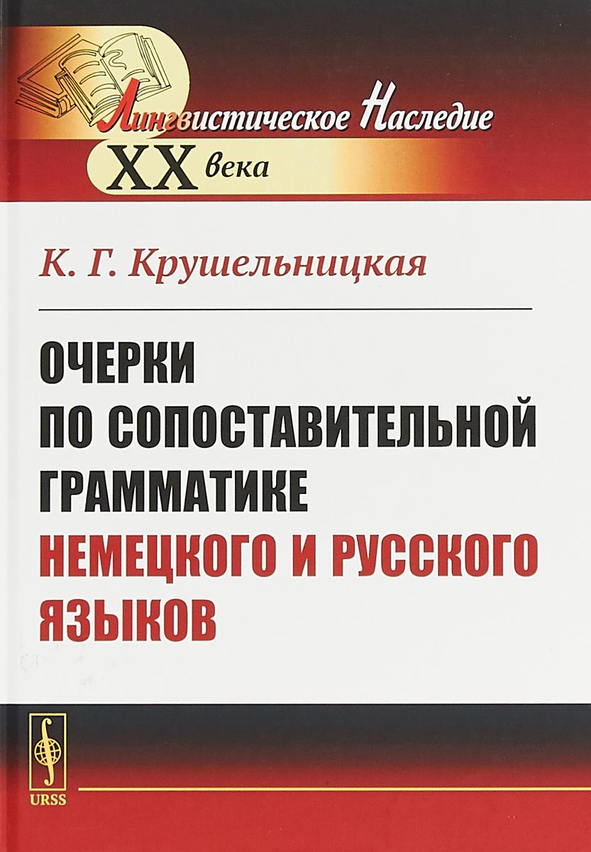 К. Г. Крушельницкая Очерки по сопоставительной грамматике немецкого и русского языков