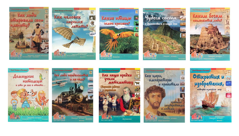 Набор книг Детская Энциклопедия 10 шт_02
