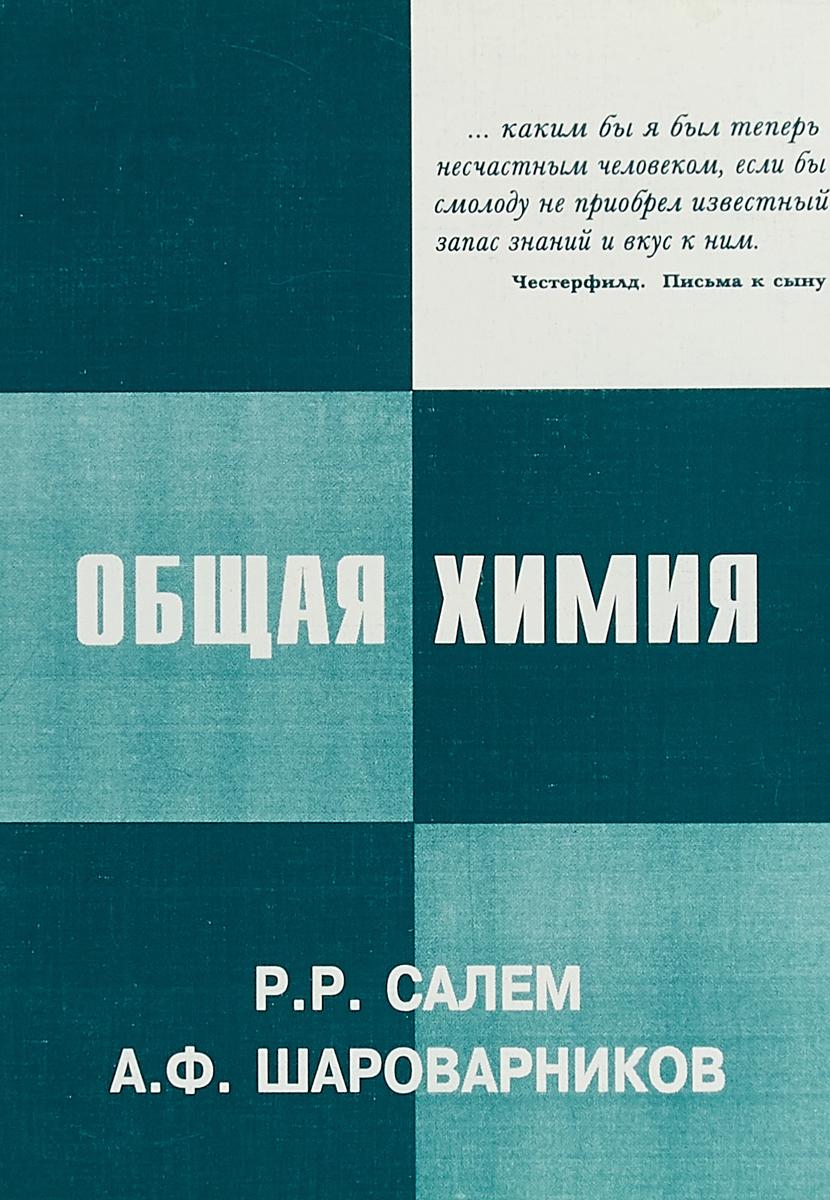 Р. Р. Салем, А. Ф. Шароварников Общая химия