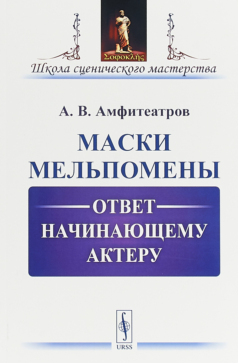 Маски Мельпомены. Ответ начинающему актеру | Амфитеатров Александр Валентинович