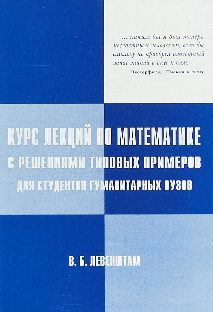 В. Б. Левенштам Курс лекций по математике с решениями типовых примеров для студентов гуманитарных вузов