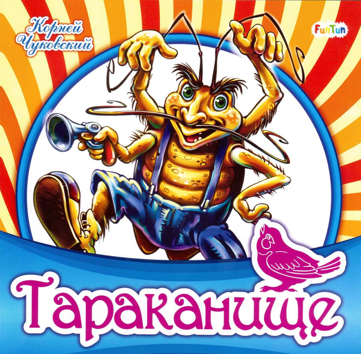 Корней Чуковский Любимая классика Тараканище
