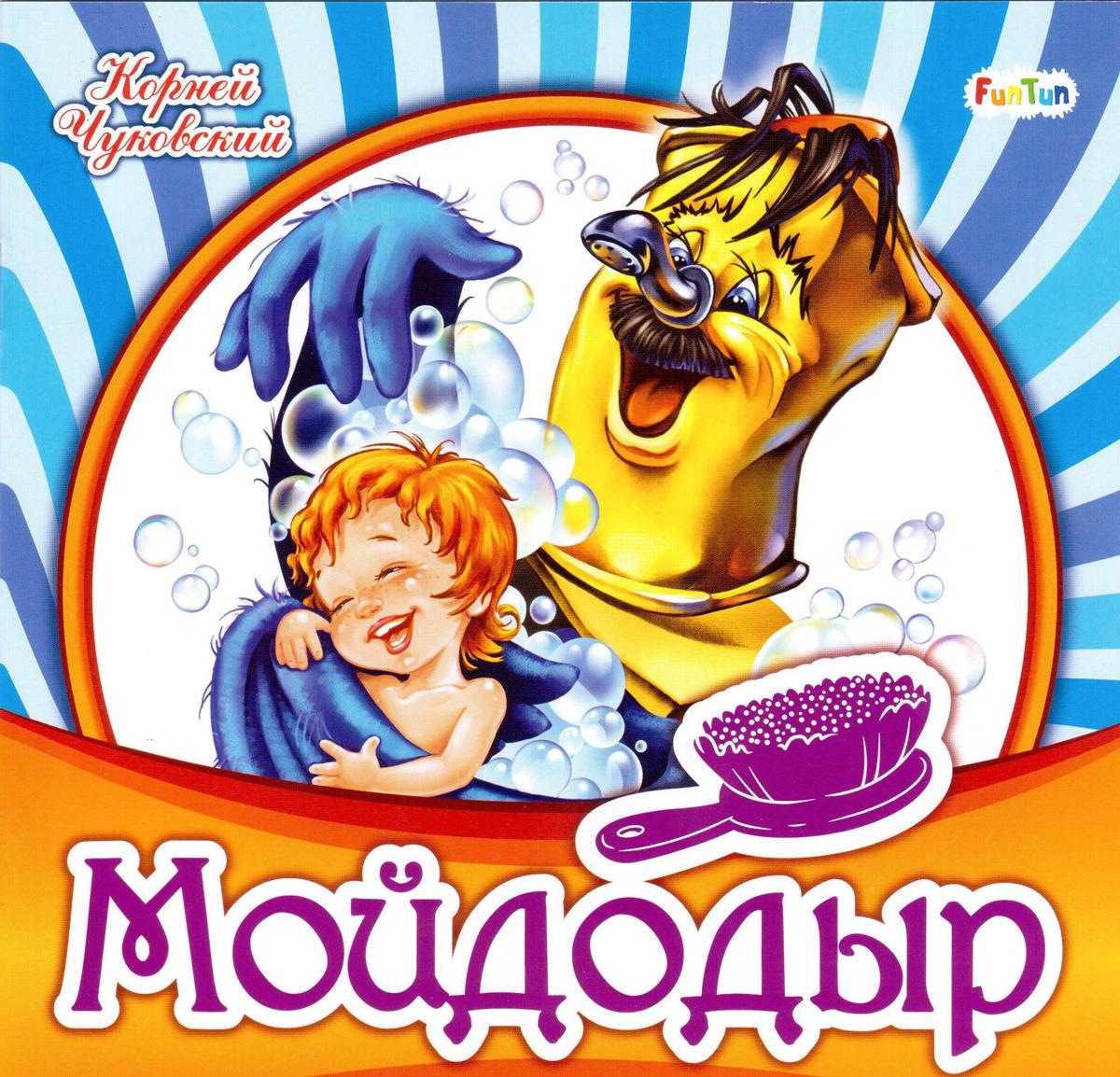 Корней Чуковский Любимая классика Мойдодыр
