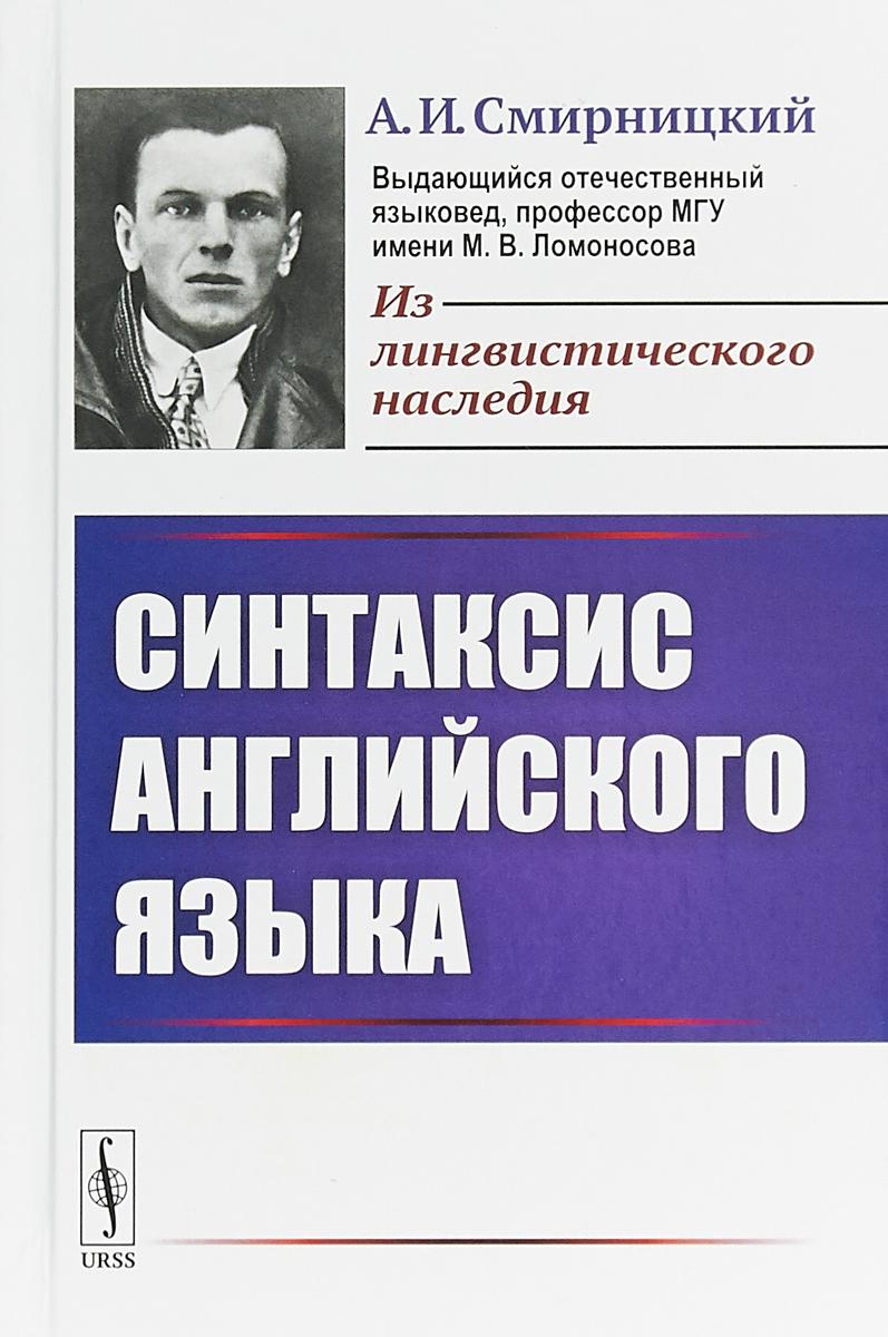 А. И. Смирницкий. Синтаксис английского языка