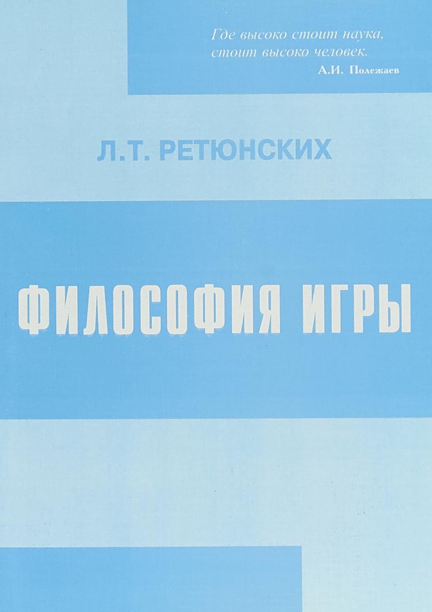 Л. Г. Ретюнских Философия игры игры