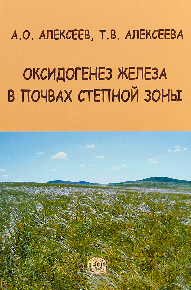Оксидогенез железа в почвах степной зоны | Алексеев Александр Онисимович, Алексеева Татьяна Васильевна