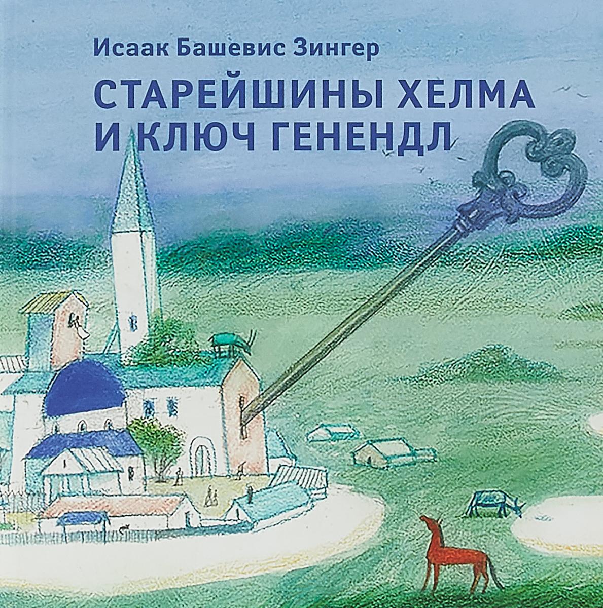 Исаак Башевис Зингер Старейшины Хелма и ключ Генендл