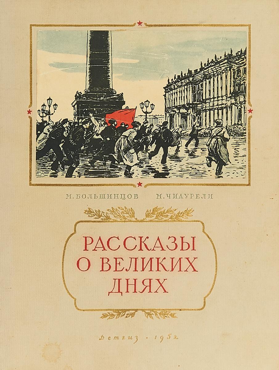 Большинцов М., Чиаурели М. Рассказы о Великих Днях