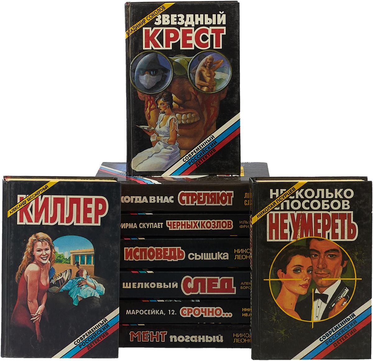 Серия Современный российский детектив (комплект из 9 книг) серия детектив и политика комплект из 4 книг