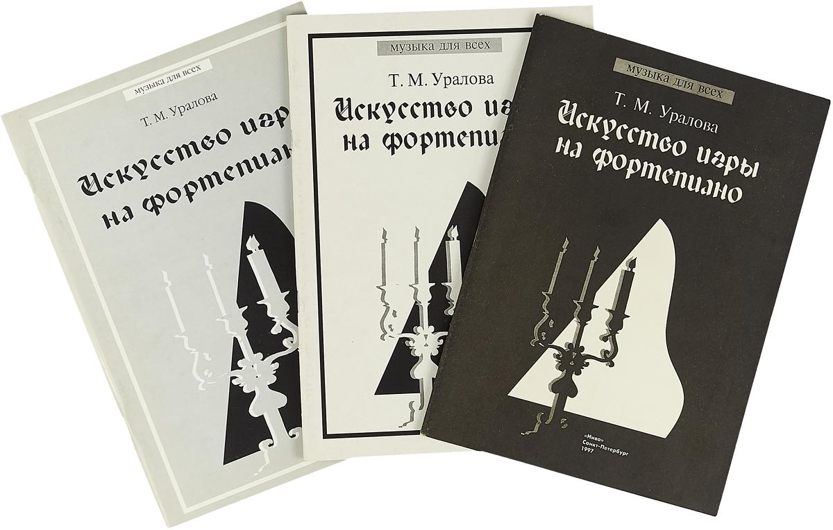 Искусство игры на фортепиано (комплект из 3 выпусков) мастер класс игры на фортепиано