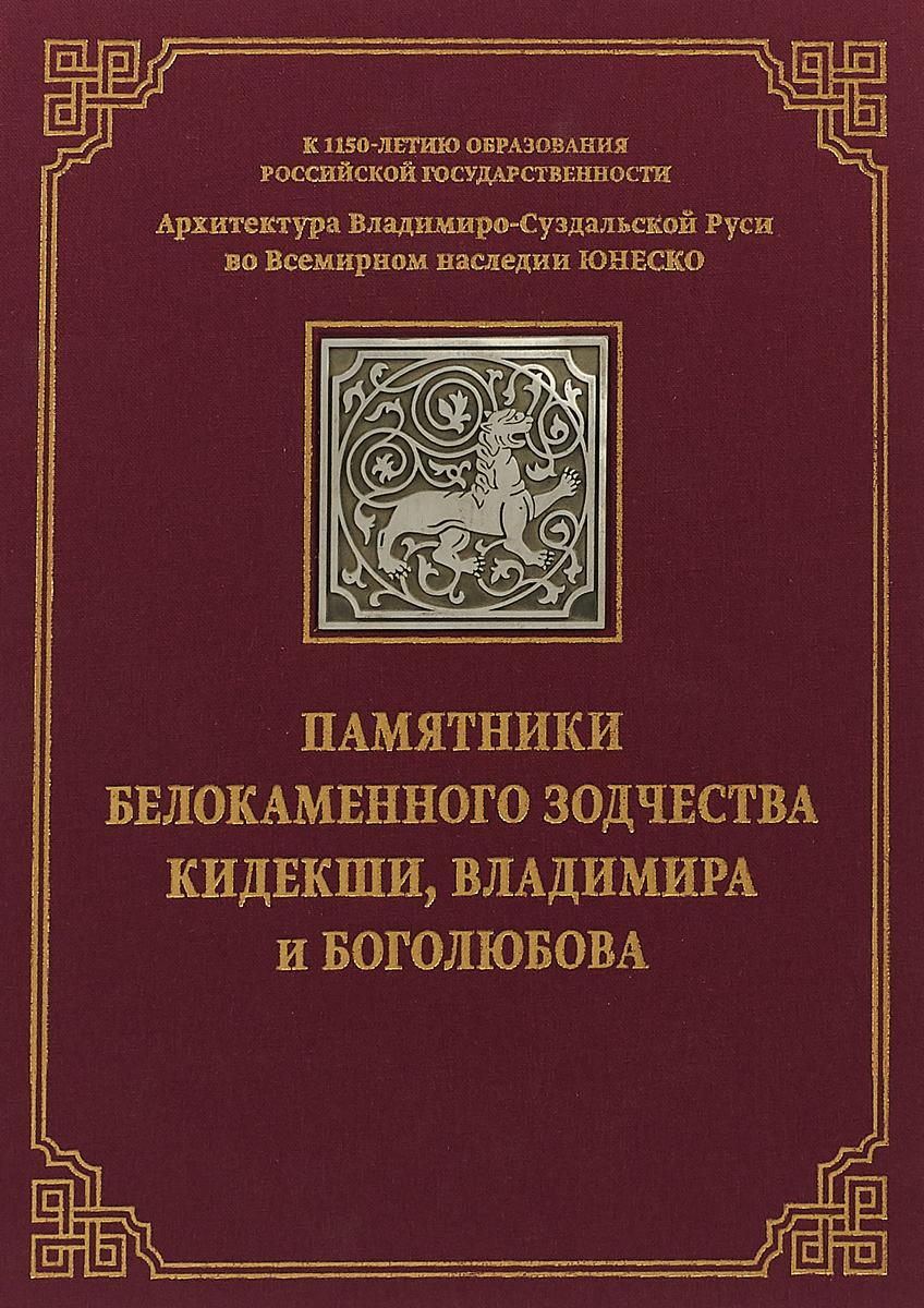 Arhitektura-Vladimiro-Suzdalqskoj-Rusi-vo-Vsemirnom-nasledii-YUNESKO-V-2-tomah-Tom-1-Pamyatniki-belokamennogo-zodchestva-Kidekshi-Vladimira-i-Bogolyub