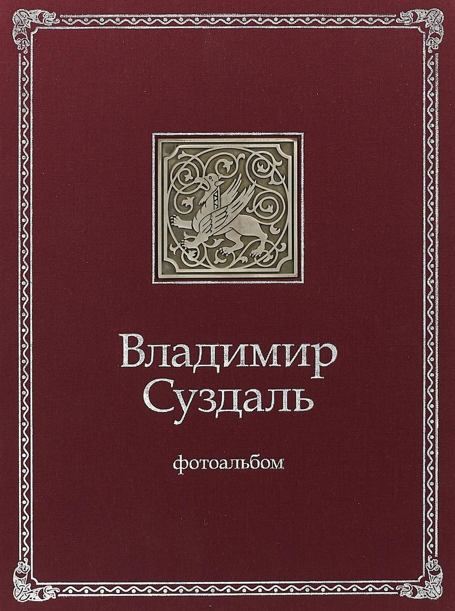 Владимир - Суздаль. Фотоальбом