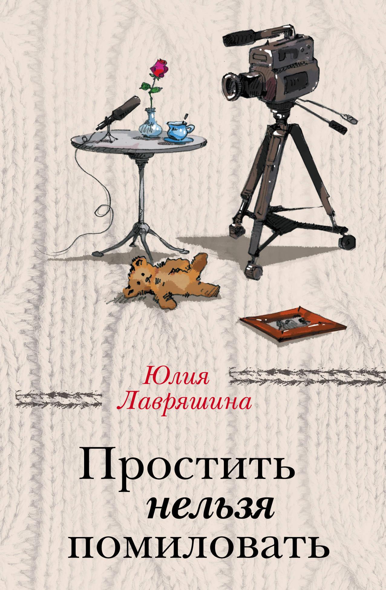 Лавряшина Юлия Александровна Простить нельзя помиловать