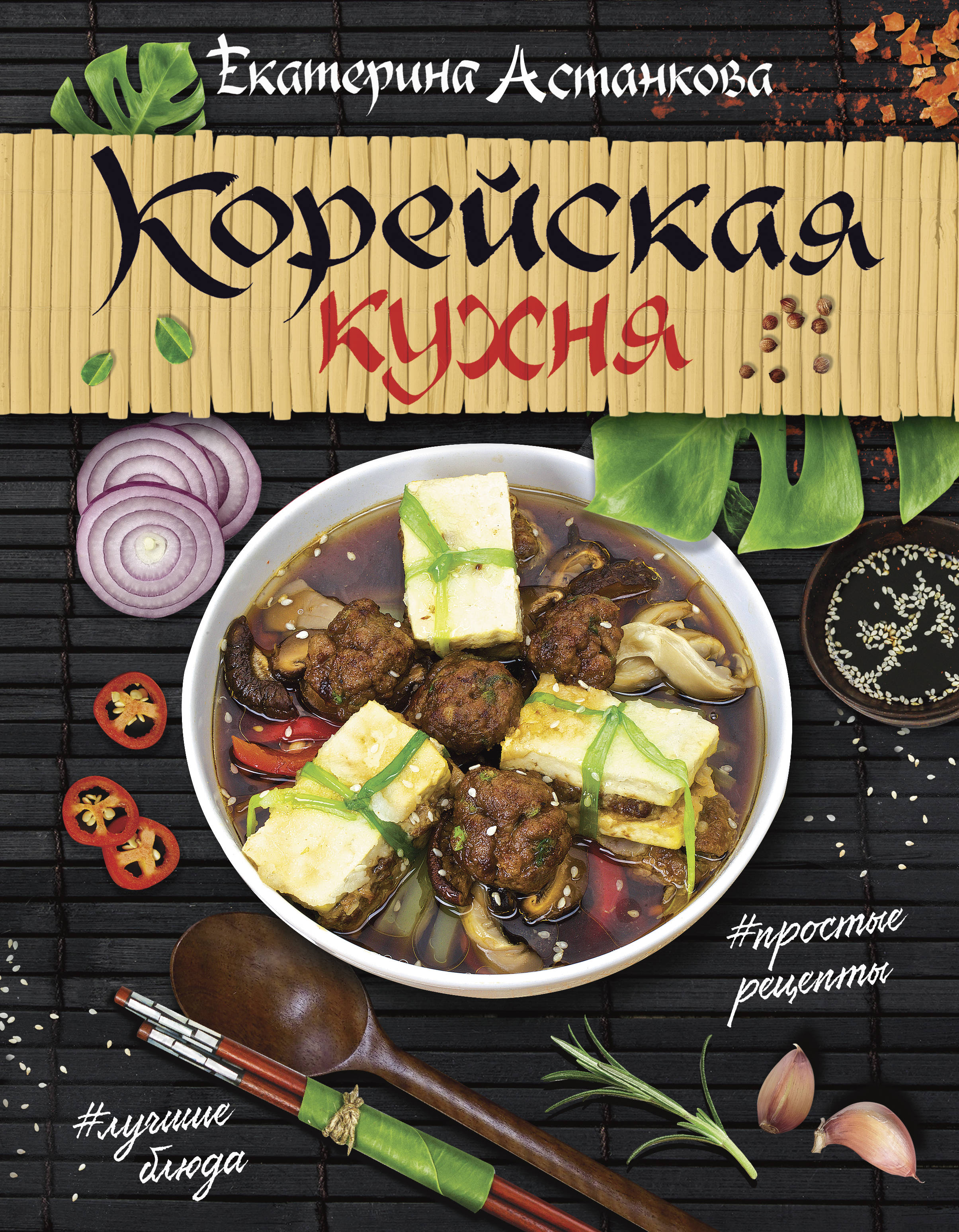 Екатерина Астанкова Корейская кухня