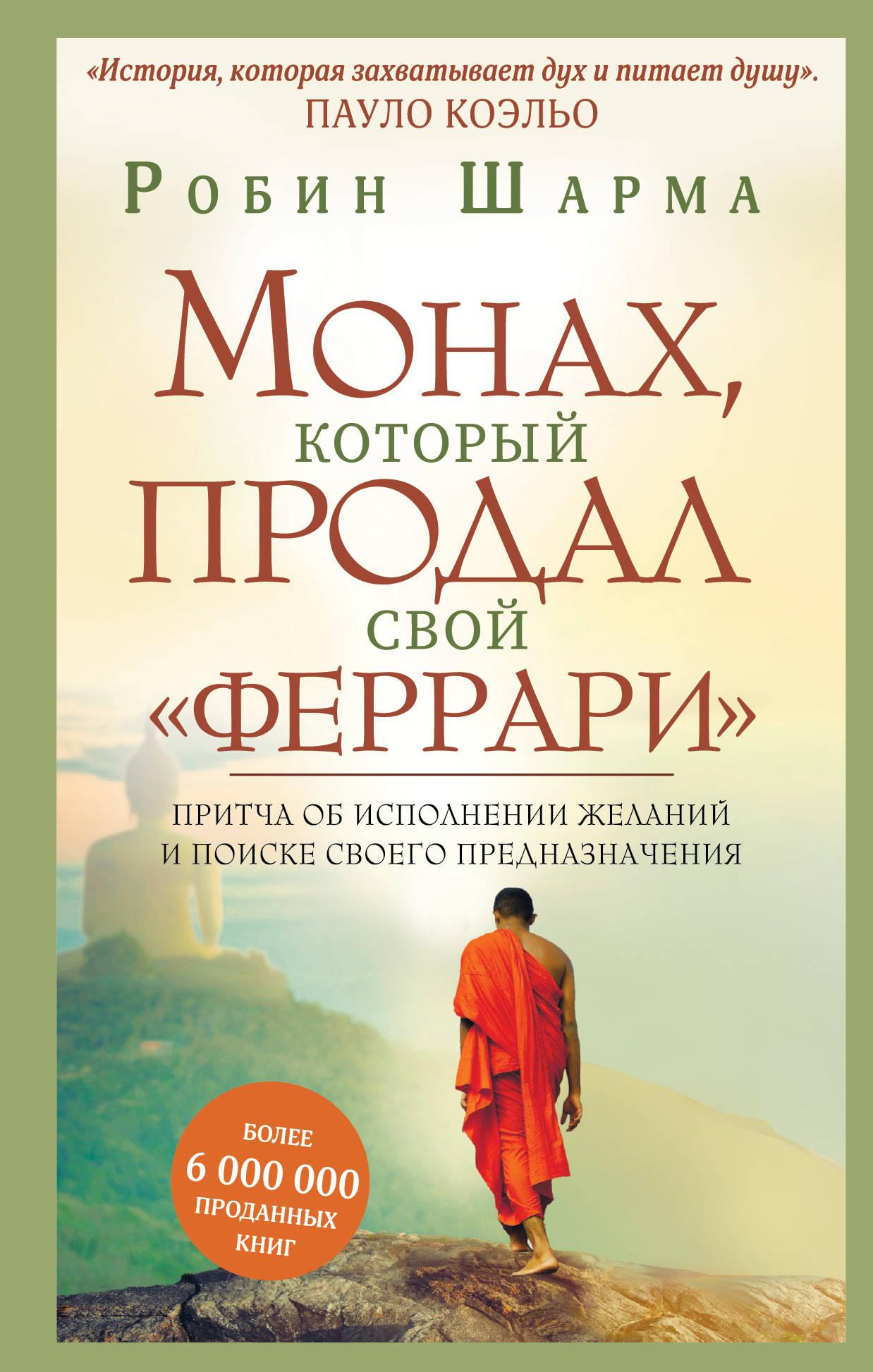 Монах, который продал свой \