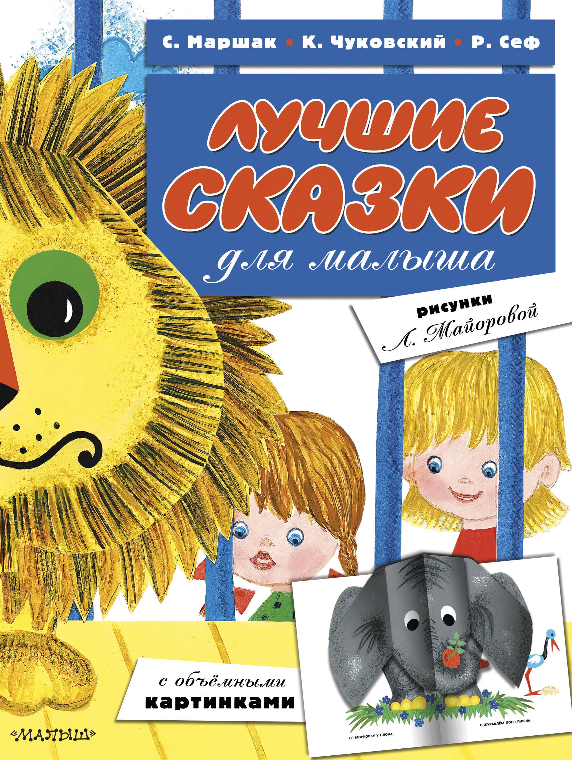 С. Маршак., К. Чуковский., Р. Сеф Лучшие сказки для малыша