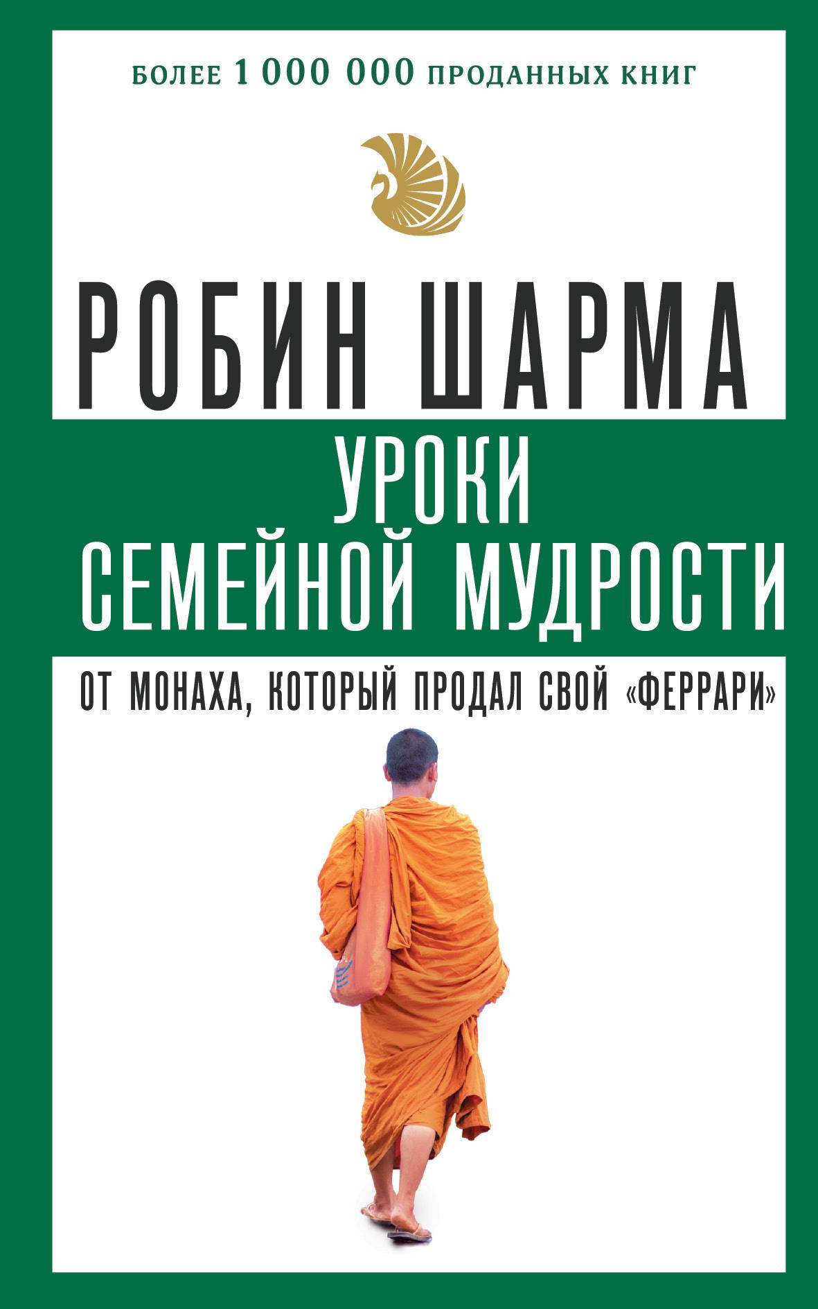 Уроки семейной мудрости от монаха, который продал свой \