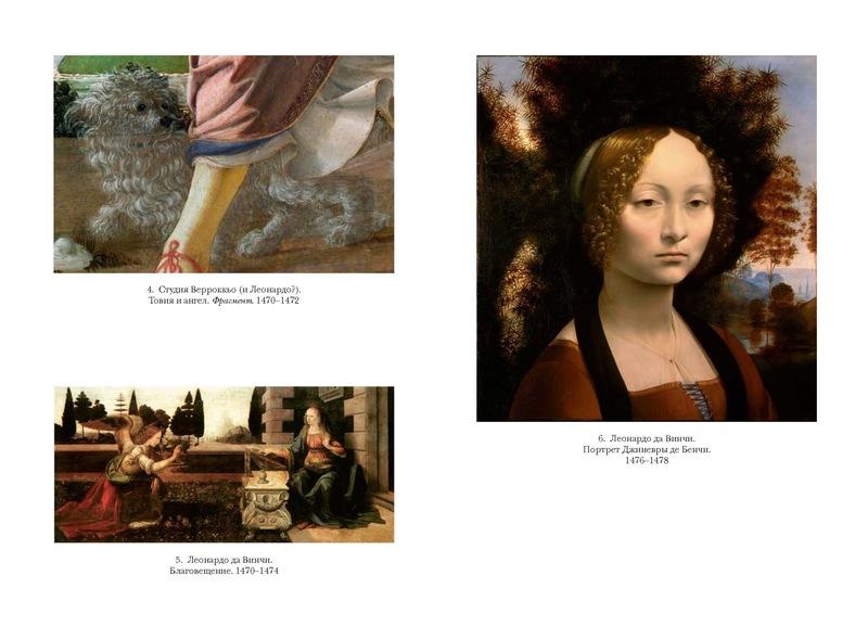 Загадки в картинках леонардо да винчи